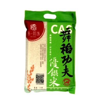 第一稻場‧舞稻功夫-優饌米(1.8kg/包)