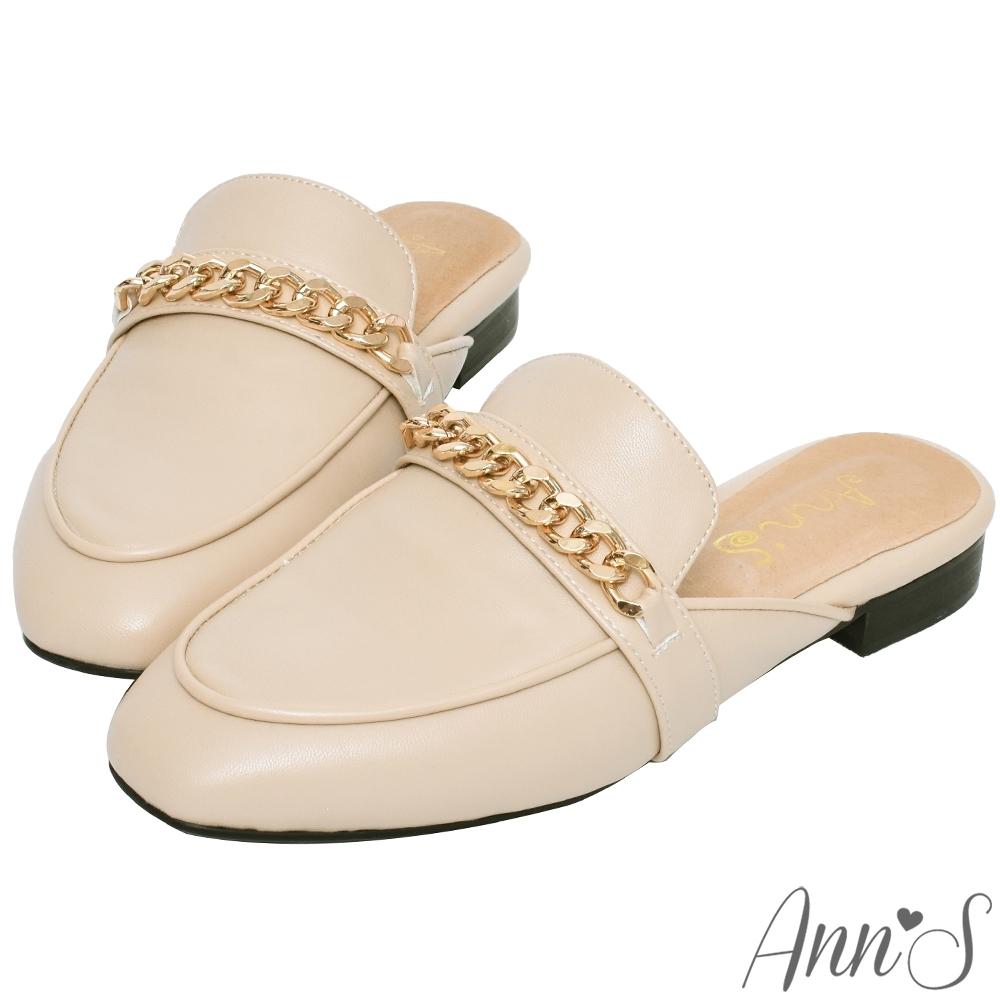 Ann'S休閒摩登-不破內裡質感鍊條穆勒鞋 -杏(版型偏小)