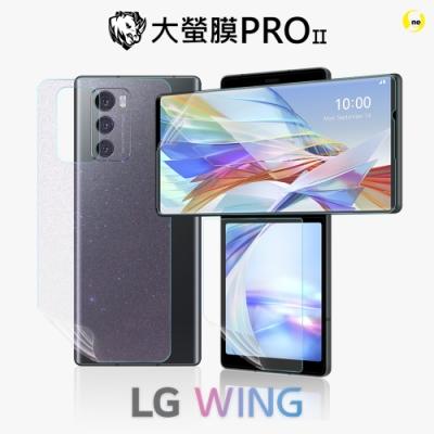 o-one護眼螢膜 LG Wing 5G 組合系列滿版抗藍光手機螢幕保護貼 四入組
