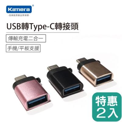 Kamera USB To Type-C OTG轉接頭 - 二入