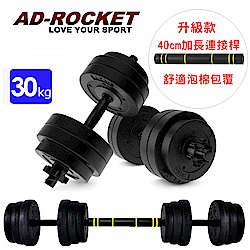 【AD-ROCKET】AL1 PRO-Plus 槓鈴啞鈴兩用組合(30KG)