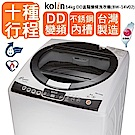 KOLIN歌林 14KG 變頻直立式洗衣機 BW-14V02 白