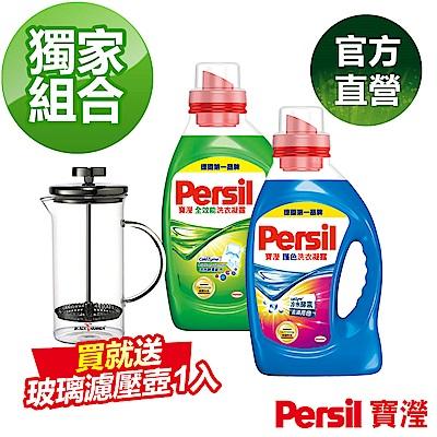 (獨家組合)Persil 寶瀅洗衣凝露+護色洗衣凝露(1.46L) 加贈耐熱玻璃濾壓壺