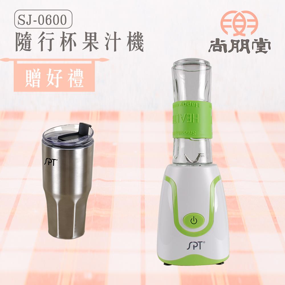 尚朋堂隨行杯果汁機 SJ-0600