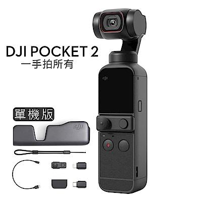 DJI Pocket 2 口袋三軸雲台相機 超廣角 4K 畫質 單機版 (公司貨)