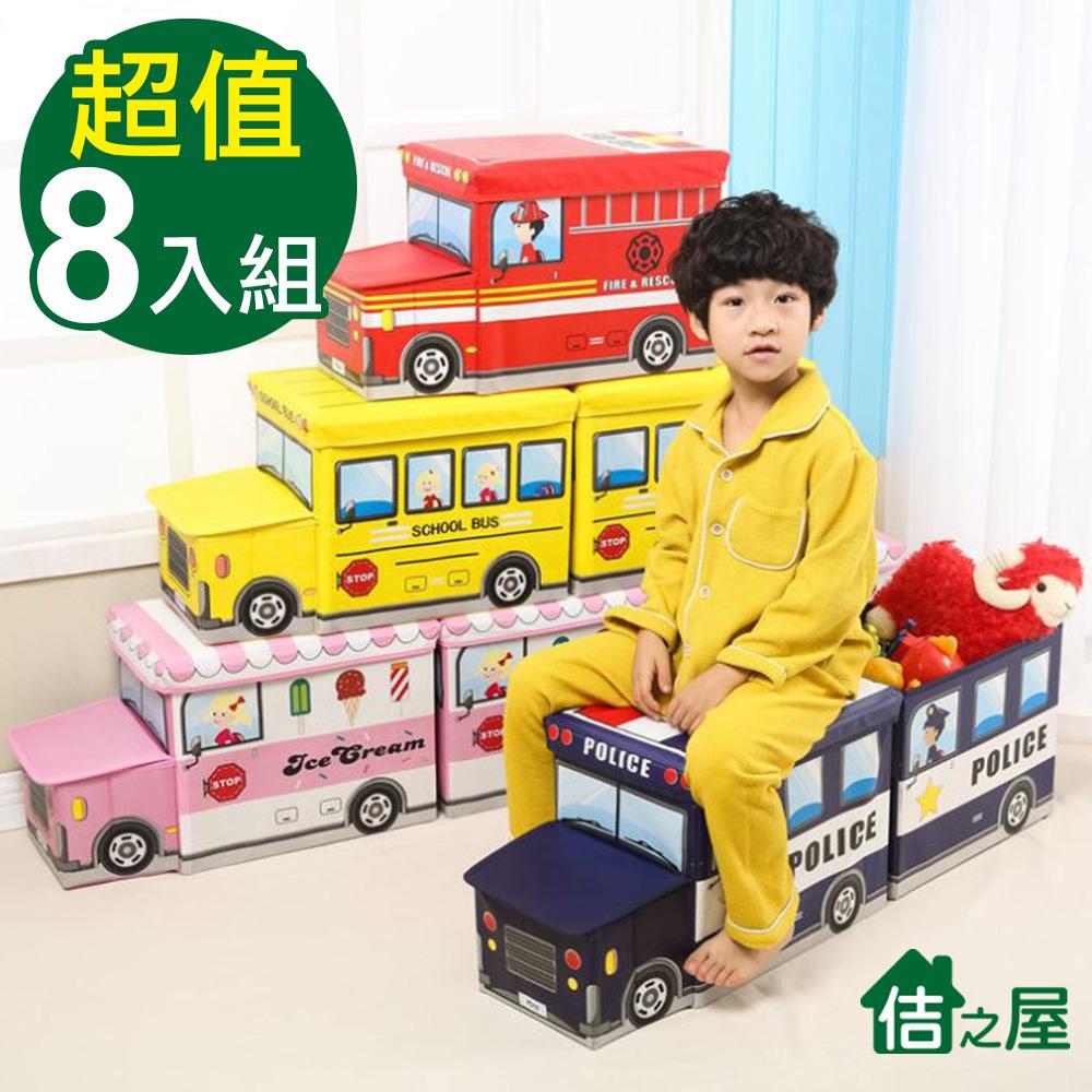 (團購8入組)佶之屋 卡通玩具儲物收納座凳箱