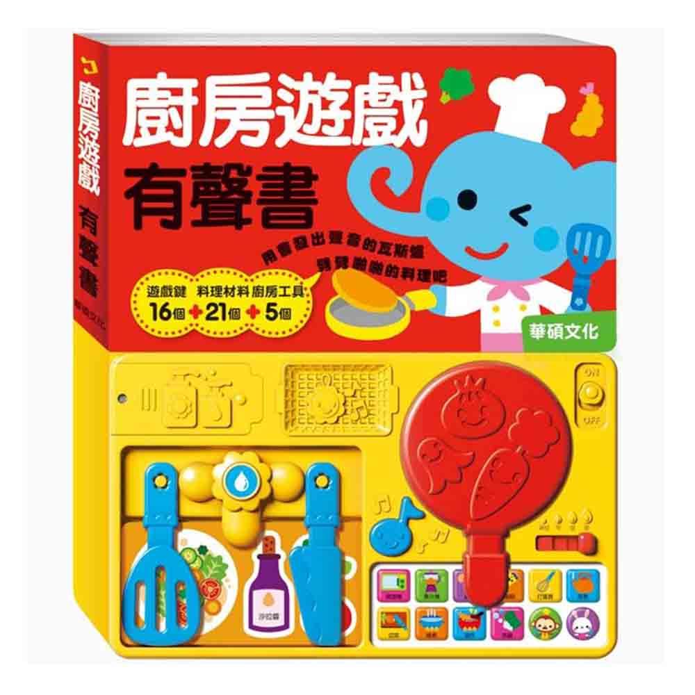 華碩文化 廚房遊戲有聲書