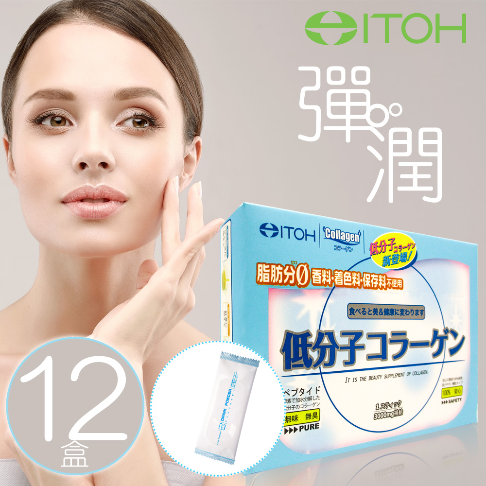 日本井藤ITOH頂級低分子100膠原蛋白粉12盒