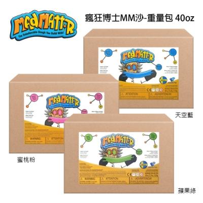 【Mad Mattr】瘋狂博士MM沙 重量包(3色組)