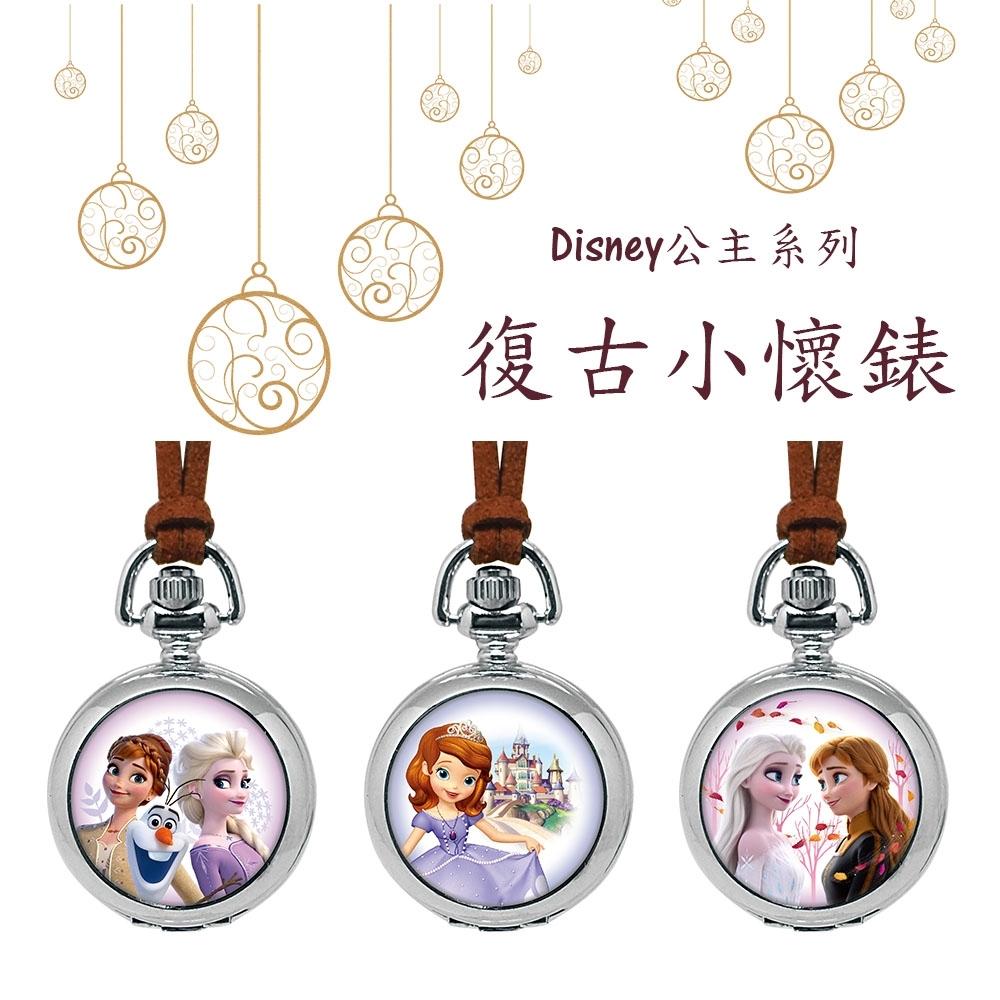 Disney迪士尼 公主系列復古小懷錶20mm_6款任選