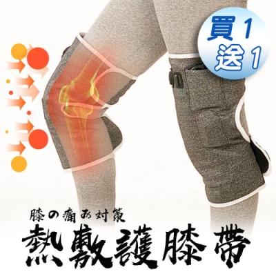 (買一送一)卡頭夫救有力富健熱敷護膝帶