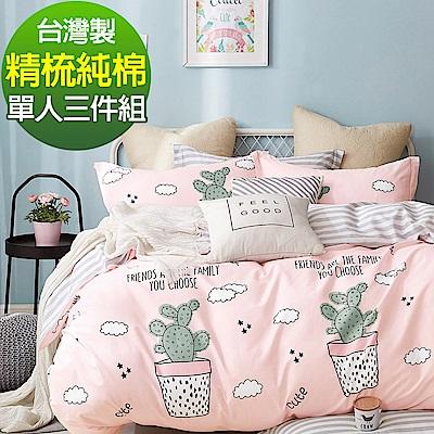 9 Design 熱情沙漠 單人三件組 100%精梳棉 台灣製 床包被套純棉三件式