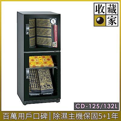 收藏家 132公升電子防潮箱 CD-125