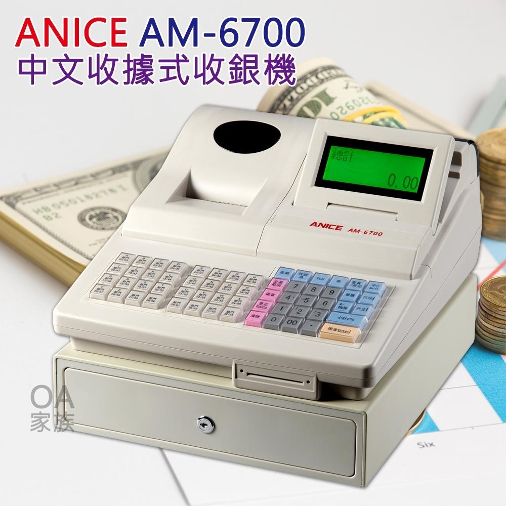 ANICE AM-6700 中文收據式收銀機