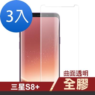 三星 Galaxy S8+ 全膠 高清 曲面透明 手機貼膜-超值3入組