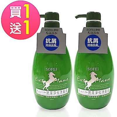 舒妃SOFEI 馬油添加抗屑淨化洗髮乳330ml 買1送1