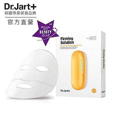 Dr.Jart+錦囊妙劑緊緻面膜5PCS