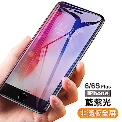 iPhone 6 6s Plus 非滿版 藍紫光 9H鋼化玻璃膜 手機 保護貼 (iPhone6Plus保護貼 iPhone6sPlus保護貼 )