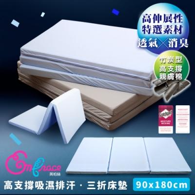Embrace英柏絲 台灣製 竹炭棉高支撐三折床墊 單人3尺 學生床墊 和室床墊(兩色任選)