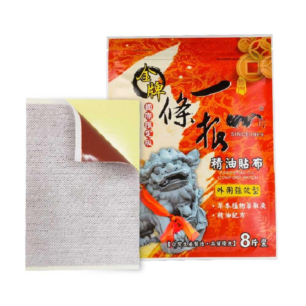 金牌 一條根精油舒適貼(國際限定版)8片/包