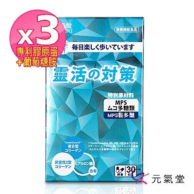 元氣堂靈活對策膠囊(30粒/盒)x3盒