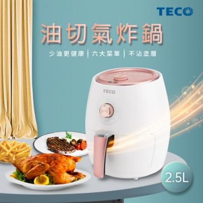 TECO東元 2.5L多功能油切氣炸鍋 YB2501CBB