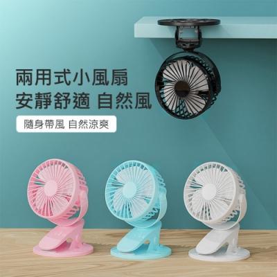 可立可夾小風扇 電風扇 隨身電風扇 usb風扇 靜音電風扇 夾扇