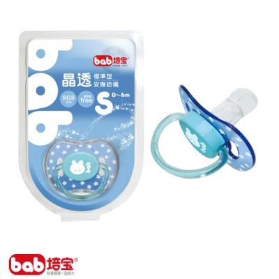 培寶晶透安撫奶嘴標準型S-藍
