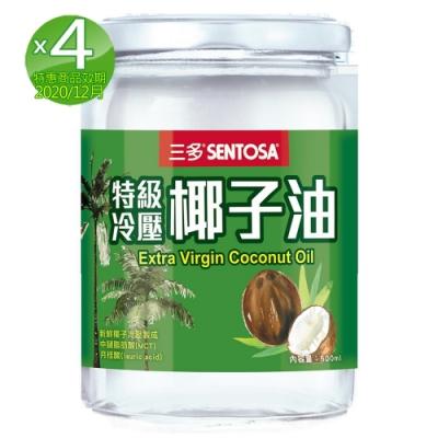 限量特惠三多特級冷壓椰子油4入組(效期2020/12月;500ml/罐)