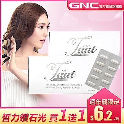 GNC健安喜 買1送1 榖胱甘太 LAC 回原皙膠囊食品 60顆/盒