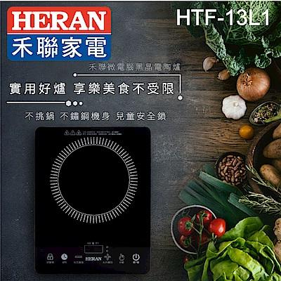 【HERAN禾聯】頂級微電腦觸控黑晶電陶爐 (HTF-13L1)