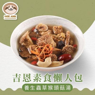(任選)吉恩-蟲草猴菇湯1包(500g±5%/包 蛋素)
