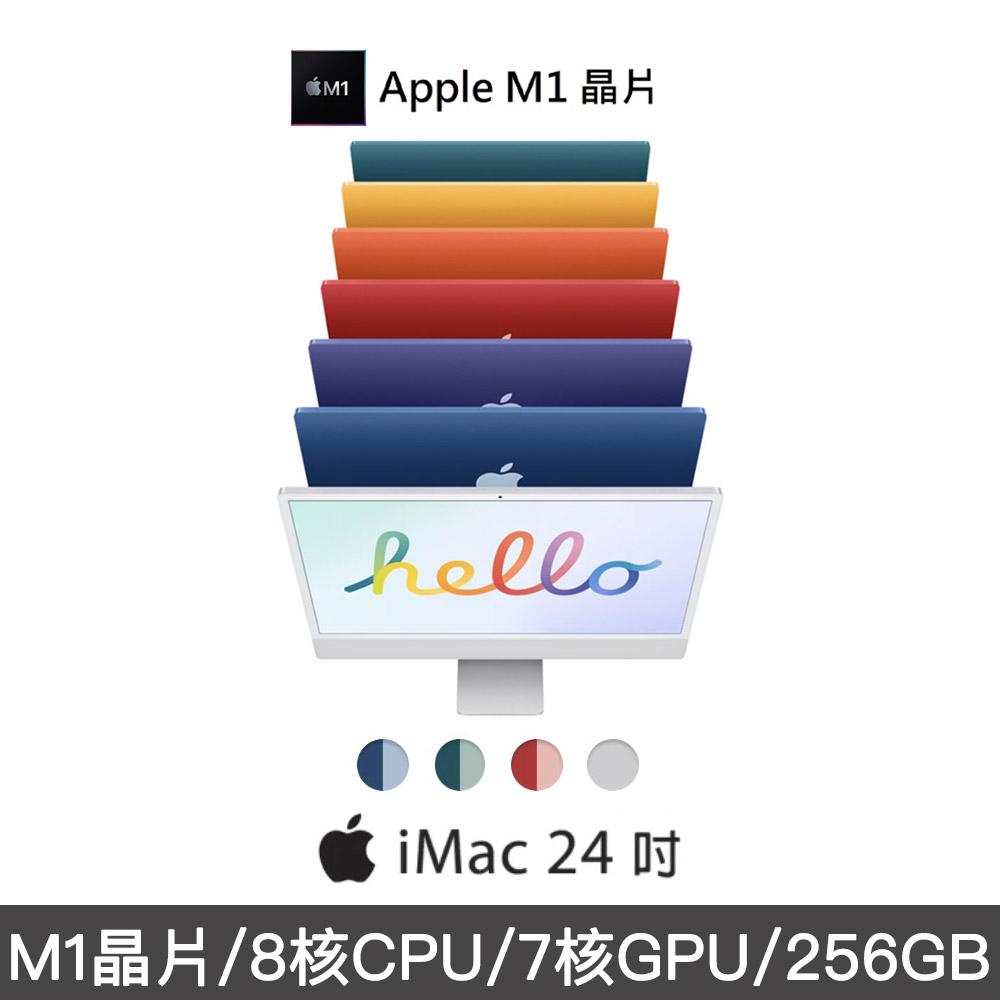 Apple iMac 24吋 4.5K M1 8核心CPU與7核心GPU/8GB/256GB