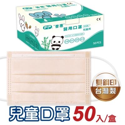 普惠 兒童醫用口罩 雙鋼印-哈蜜瓜橘(50入/盒)