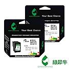 綠犀牛 for HP 1黑1彩 N9K04AA/N9K03AA/NO.65XL 環保墨水匣