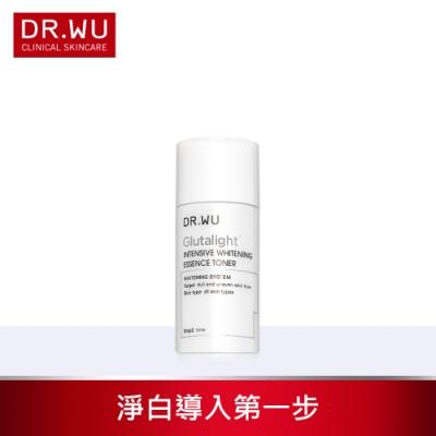 DR.WU潤透光美白旅行組