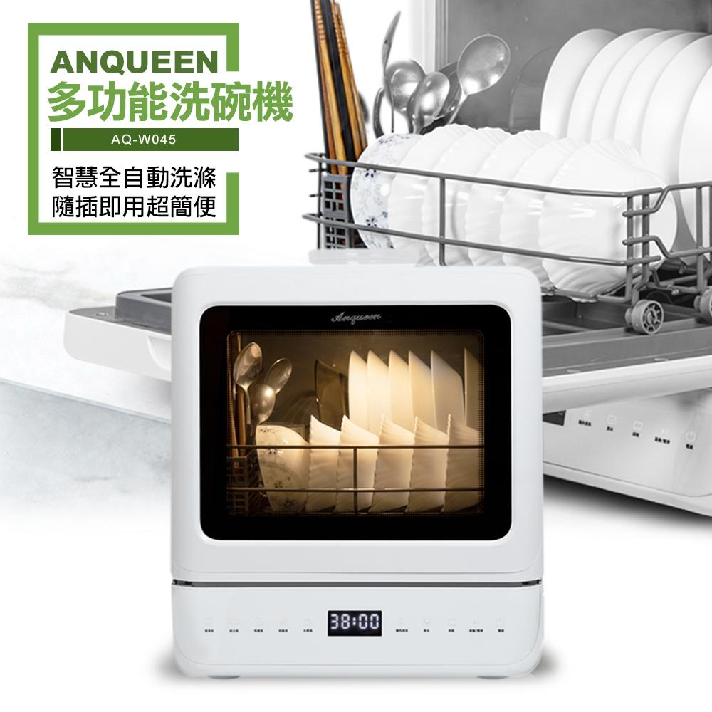 ANQUEEN 高溫殺菌 認證合格 多功能 蔬果清潔 洗碗機 AQ-W045