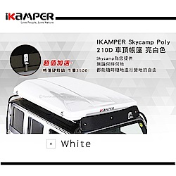 IKAMPER Skycamp Poly 210D 車頂帳篷 露營 帳篷 汽車露營
