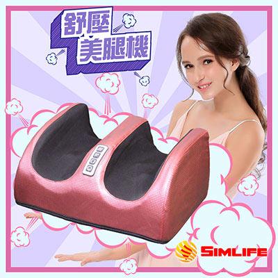 Simlife-完美手之輪美腿紓壓機