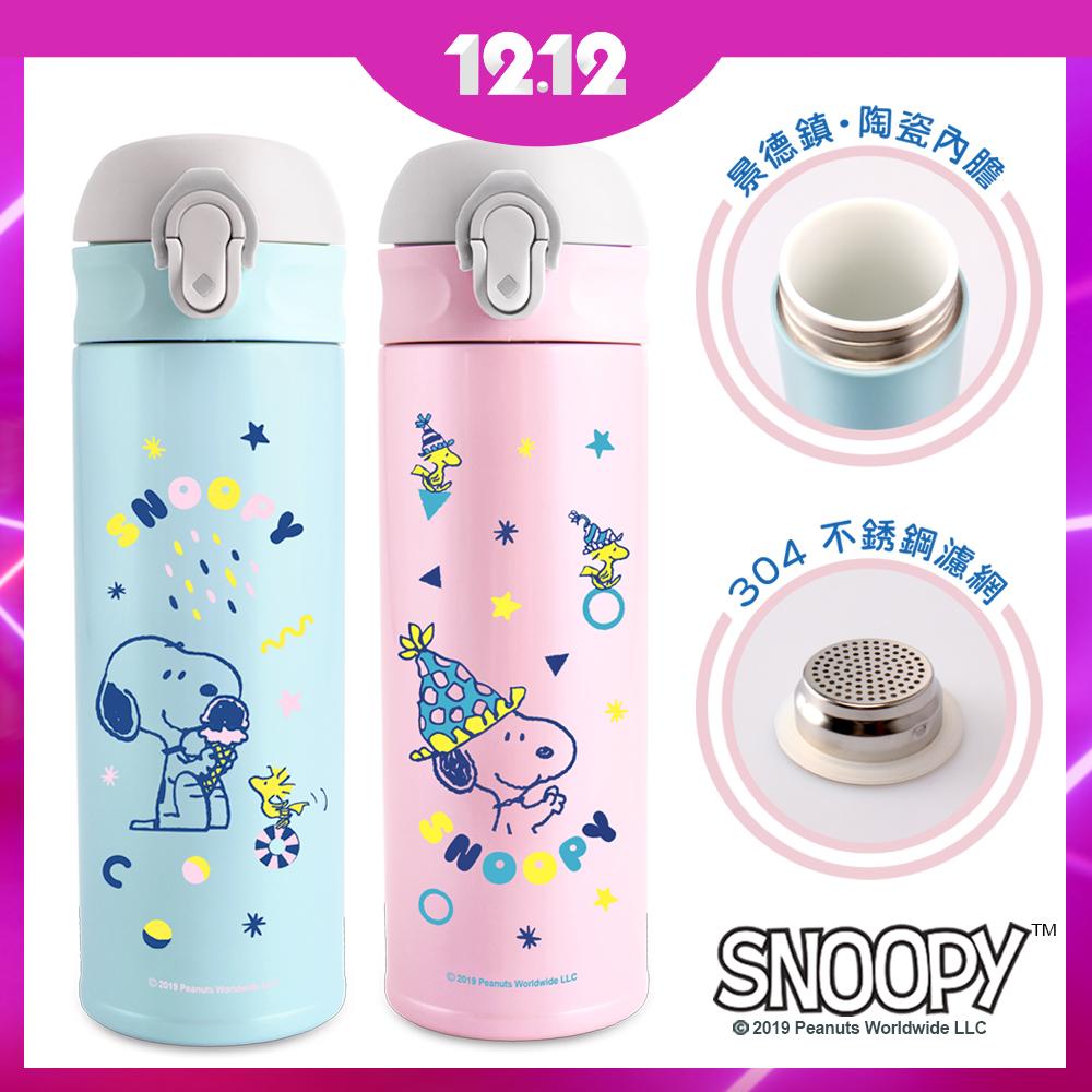 [買一送一] 史努比 小時光 #304不銹鋼陶瓷內膽真空彈跳保溫瓶 (270ml)(快)