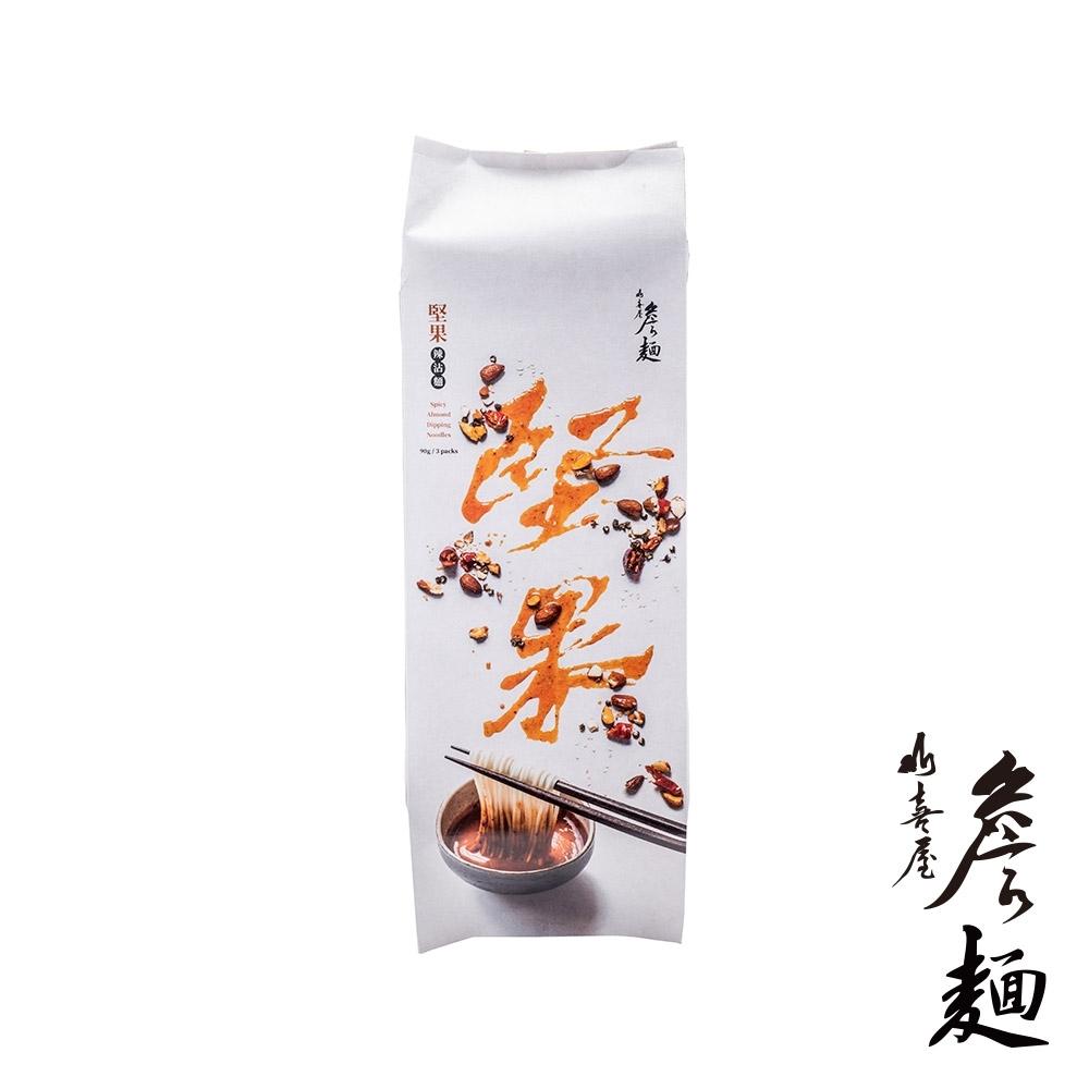 山喜屋 詹麵-堅果辣沾麵 3入/袋