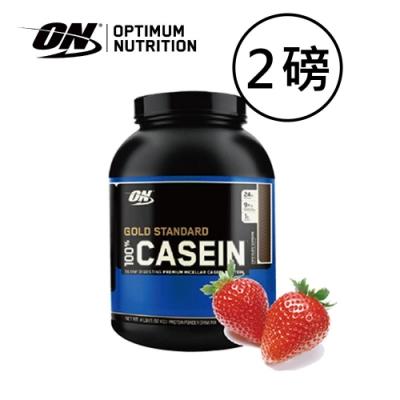 [美國ON] 金牌酪蛋白-草莓(2磅/罐)