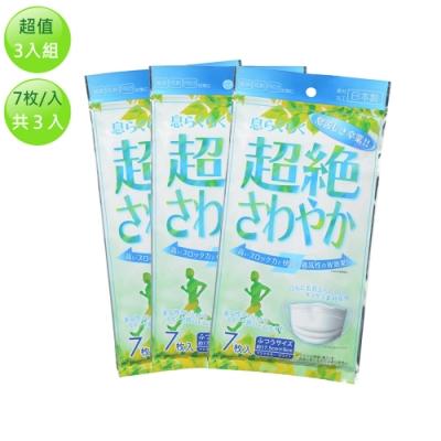 日本AZFIT 日本原裝製造超絕舒爽口罩(成人款)-超值三入組