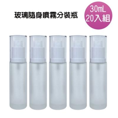 (20入組) Galatea 30mL台製酒精消毒/化妝水/香水/防蚊液噴霧玻璃分裝瓶