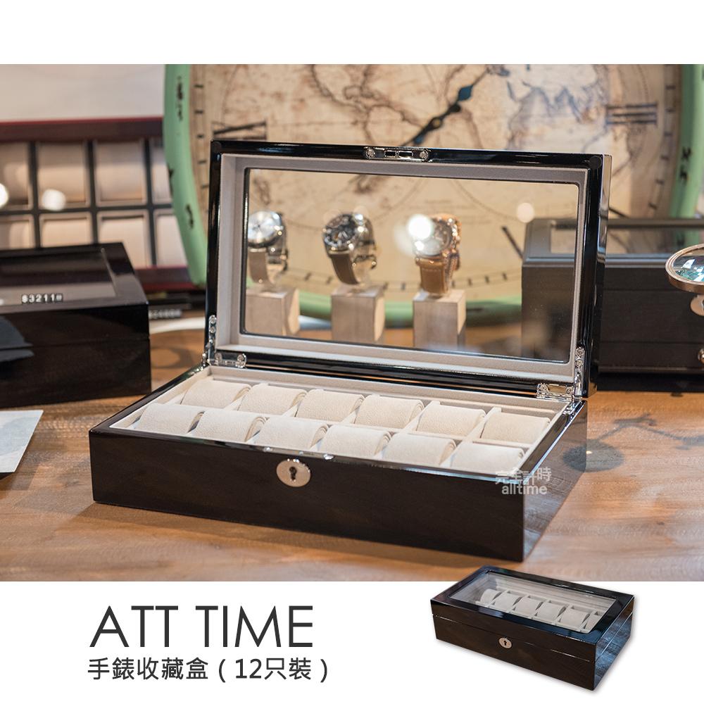 PARNIS BOX│原木手錶收藏盒【12只入】鋼琴烤漆黑天鵝 (鋼琴09-1)