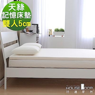 HouseDoor 天絲舒柔布套 平面型5公分厚 竹炭記憶床墊 雙人5尺