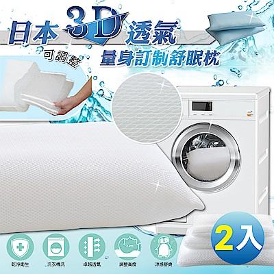 【格藍傢飾】日本3D透氣可調式水洗涼感枕-2入(含素色枕套