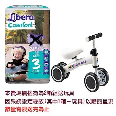 (2箱組合)麗貝樂 嬰兒紙尿褲-極限版3號(S-62片x3包  限量設計款)