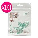 品御方 薄荷軟喉糖10包組(30g/包)