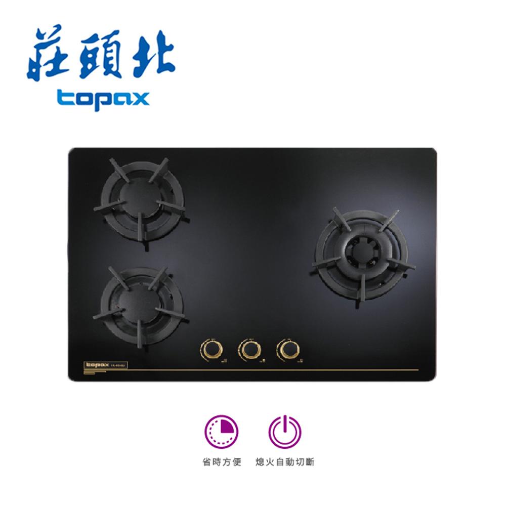 莊頭北 TOPAX 高熱效三口玻璃檯面爐 TG-8533G(桶裝瓦斯)